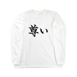 尊い 江戸文字・筆文字風 Long sleeve T-shirts