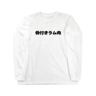 お肉好き(ラム肉) Long sleeve T-shirts