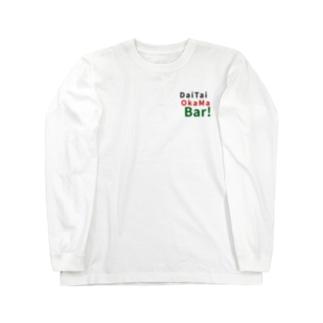 大体オカマBAR Long sleeve T-shirts