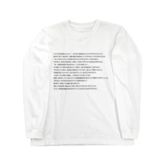 東京地裁厚生部事件 Long sleeve T-shirts