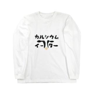 カルシウム・イーター Long sleeve T-shirts