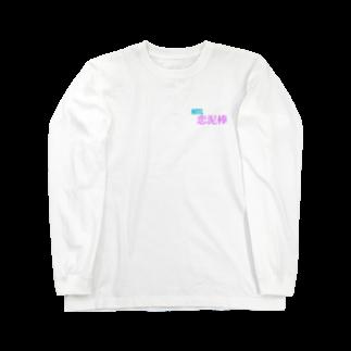 okamu_93のセクシーロゴ Long sleeve T-shirts