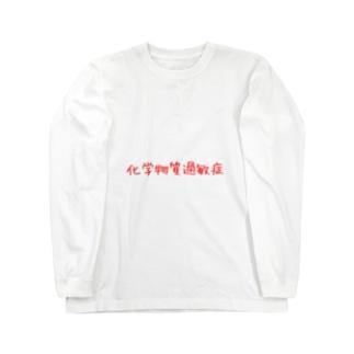 化学物質過敏症 Long sleeve T-shirts