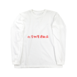 CrystalQueenの化学物質過敏症 Long sleeve T-shirts