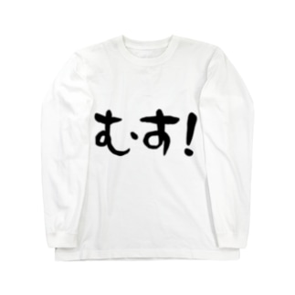 むす! Long sleeve T-shirts