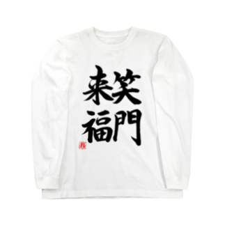 shabonremonの笑門来福 Long sleeve T-shirts