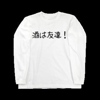 呑兵衛のあて!の友達その① Long sleeve T-shirts
