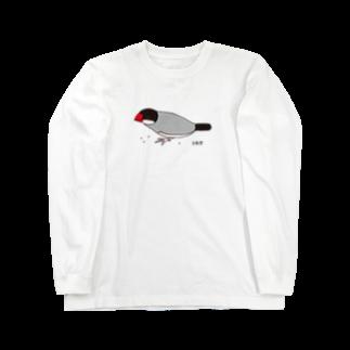 文鳥堂の雑穀を食べる文鳥 Long sleeve T-shirts