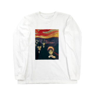 Art Baseのムンク / 不安 / Anxiety / Edvard Munch / 1894 Long sleeve T-shirts
