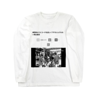 違法AVサイト2 Long sleeve T-shirts