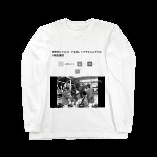 sumikenの違法AVサイト2 Long sleeve T-shirts
