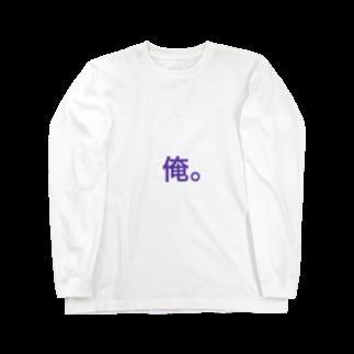 tk64358の俺。 Long sleeve T-shirts