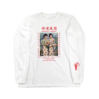 侍道庭園1922 Long sleeve T-shirts