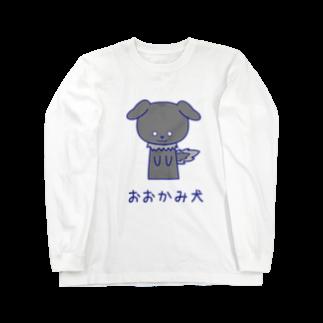 りげると不思議な生き物たちのおおかみ犬 Long sleeve T-shirts