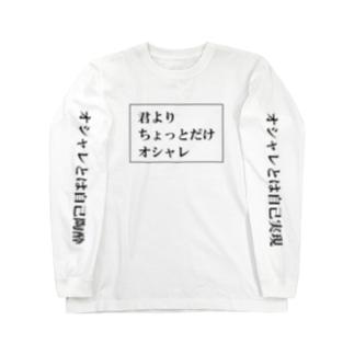 君よりちょっとオシャレ Long sleeve T-shirts