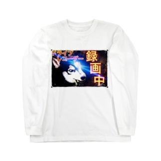 ドラレコ ハスキー Long sleeve T-shirts