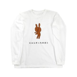 じゅんのっちおばこシリーズ Long sleeve T-shirts