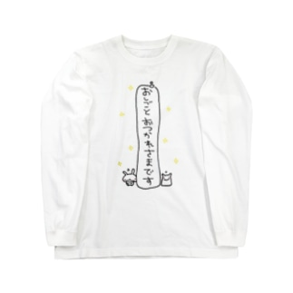 みなさんへ Long sleeve T-shirts