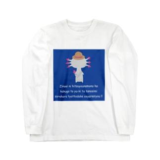 人生を語るウパロートルさん Long sleeve T-shirts