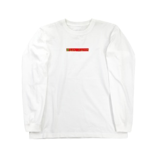 新しい、ニューへ(20190801_16:39) Long sleeve T-shirts