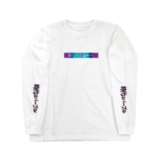 新しい、ニューへ<<special edition>>時代はパープル Long sleeve T-shirts