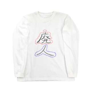 はいじん Long sleeve T-shirts