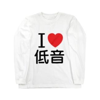 I love 低音 Long sleeve T-shirts