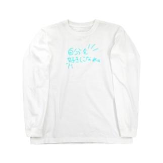 文字シリーズ「自分を好きになれ。」 Long sleeve T-shirts