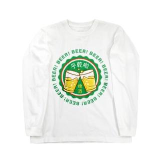 ビールで乾杯! Long Sleeve T-Shirt