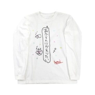 家に帰る Long sleeve T-shirts