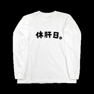 おもしろいTシャツ屋さんの休肝日 お酒 のんべえ Long sleeve T-shirts