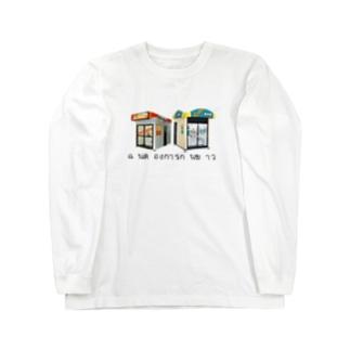 お米食べろ Long sleeve T-shirts