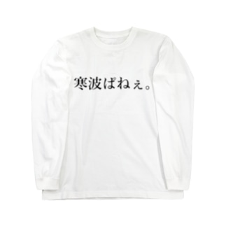 寒波ぱねぇ。 Long sleeve T-shirts