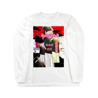 一過中華 Long sleeve T-shirts