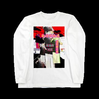 あかうんとの一過中華 Long sleeve T-shirts