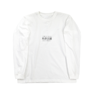 dentakobuntakoのKome Long sleeve T-shirts