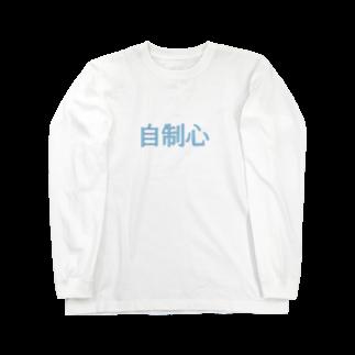 tukumonaruの自制心 Long sleeve T-shirts