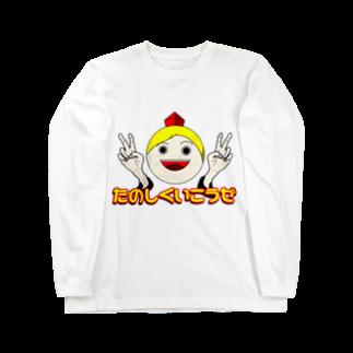 zonehakaseの楽しくいこうぜ‼︎ Long sleeve T-shirts