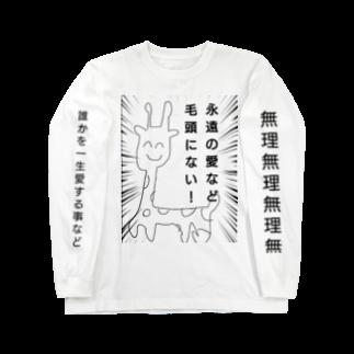 すごい店の愛を知らないきりんちゃんロンT Long sleeve T-shirts
