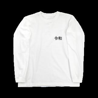 O7O2a1の令和 Long sleeve T-shirts
