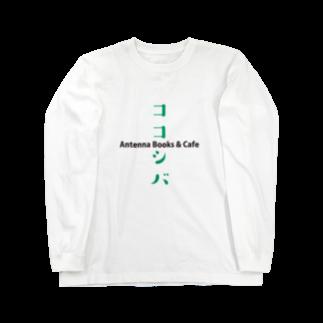 ココシバのココシバグッズp2 Long sleeve T-shirts