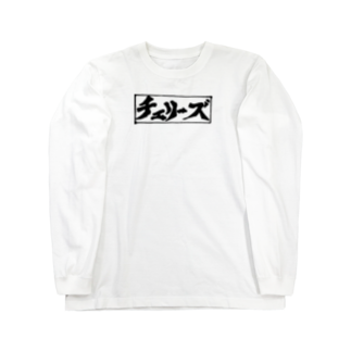 kentozzzzwのチェリーズ Long sleeve T-shirts