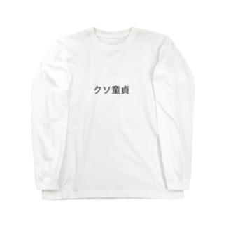 クソ童貞シリーズ Long sleeve T-shirts