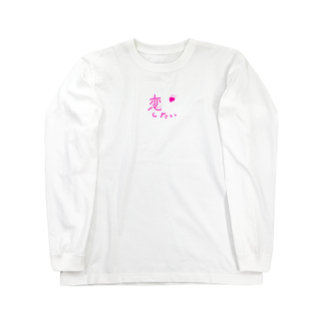 ねこまちランドの文字シリーズ「恋したい💓」 Long sleeve T-shirts