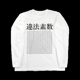 Human Venom Labの初めて発見された違法素数 Long sleeve T-shirts