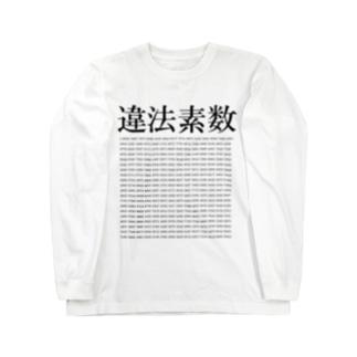 初めて発見された違法素数 Long sleeve T-shirts
