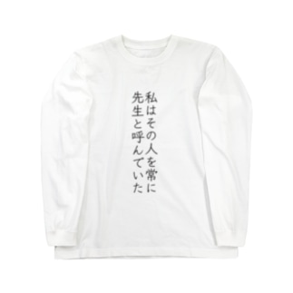 【text_02】 Long sleeve T-shirts