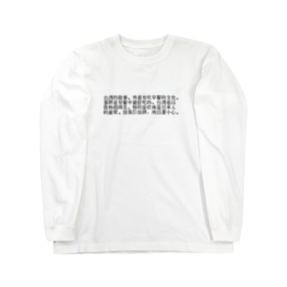 チャイニーズ Long sleeve T-shirts