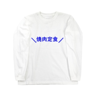 \焼肉定食/ Long sleeve T-shirts