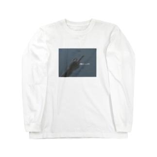 雪村くんのグッズ#1 Long sleeve T-shirts